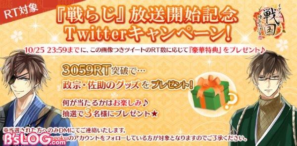 戦らじ_Twitterキャンペーン