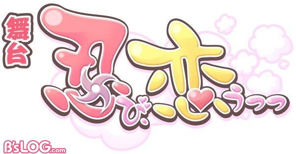 舞台『忍び、恋うつつ』ロゴ