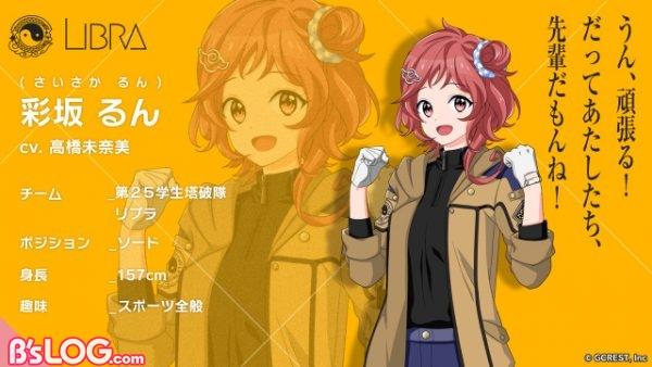 リブラ_01_彩坂るん