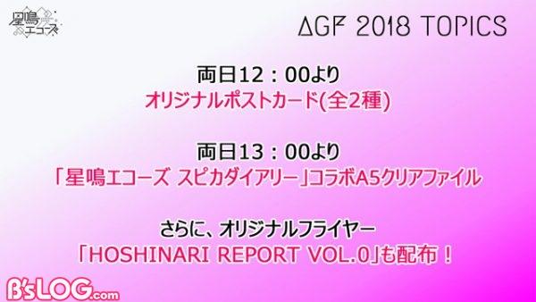 08_AGF告知3