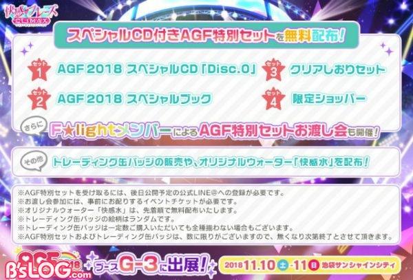 AGF2018_1