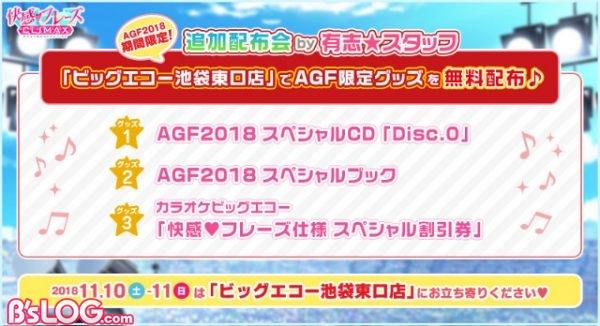 AGF2018_2