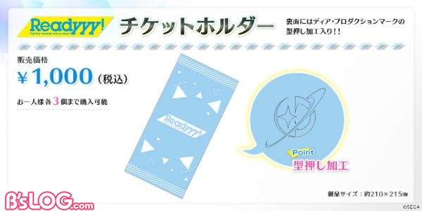 AGF_goods_ticket