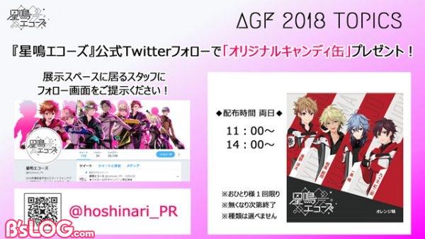 07_AGF告知2