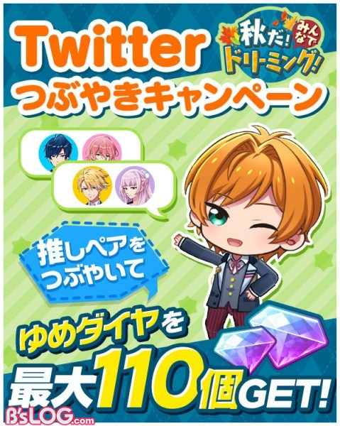 08_Twitterキャンペーンお知らせ