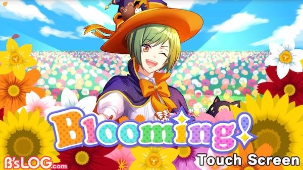 ハロウィン18幸開花