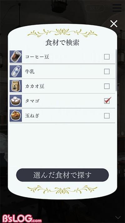 料理_食材から検索