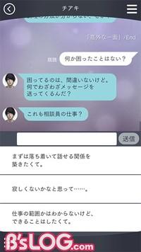 メッセージ_チアキ