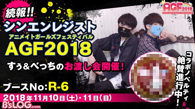 【シンエンレジスト】PR画像_AGF01