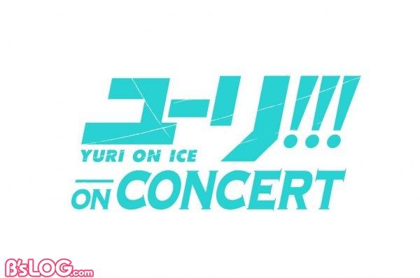 【画像】 「ユーリ!!! on CONCERT」 ロゴ