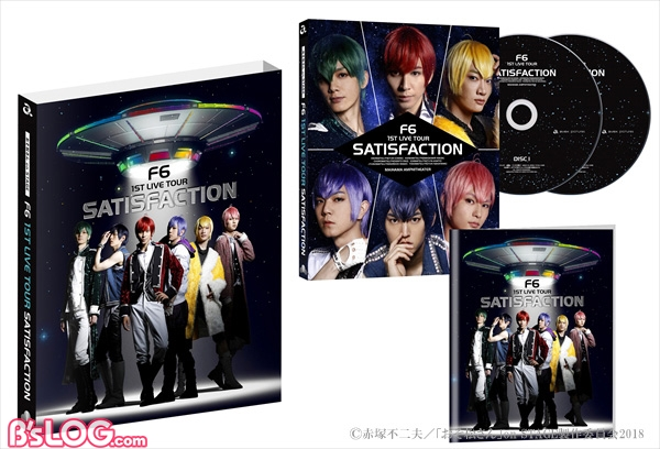 f6 1st live tour「satisfaction」blu-ray&dvd_pkgビジュアル_展開図