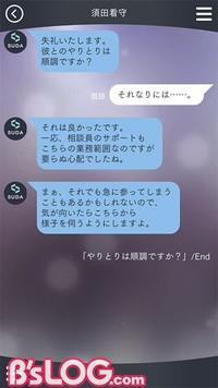 メッセージ_須田看守