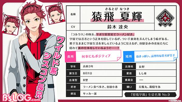 09_sarutobi_natsuki