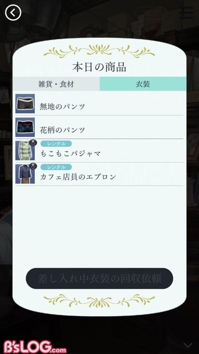 雑貨店_衣装メニュー