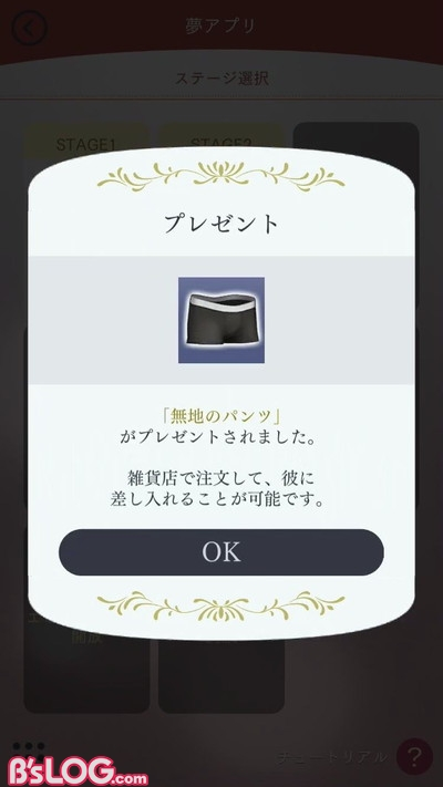 夢アプリ_STAGE1クリア報酬