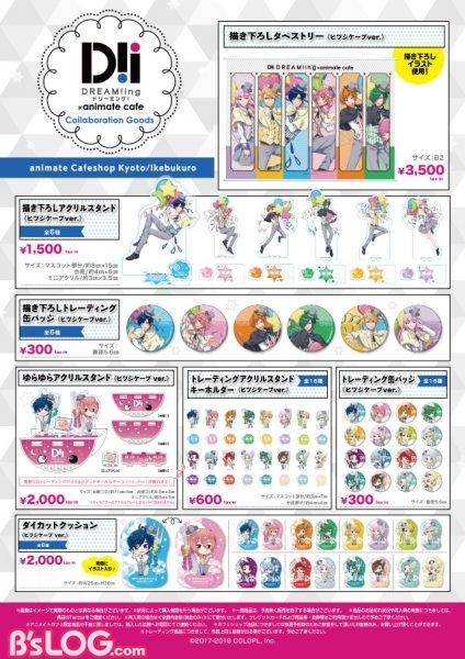 アニメイトカフェショップ告知:商品一覧POP02