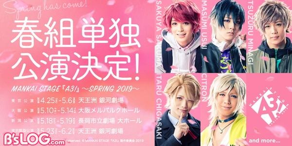 20190103_teaser_spring