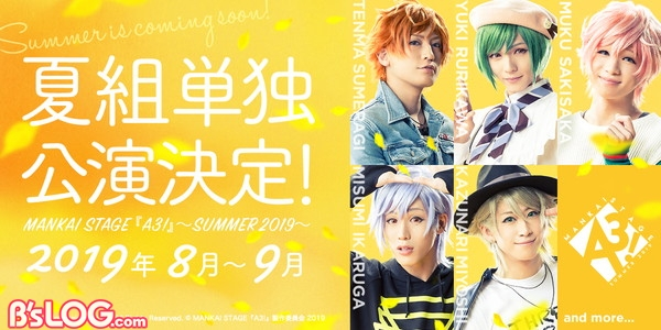 20190103_teaser_summer