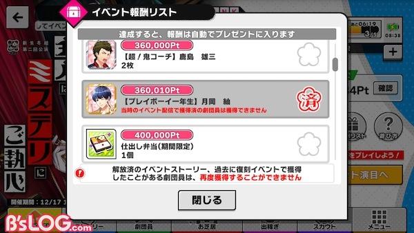 復刻イベントSR1枚目