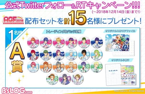Twitter_RTキャンペーン