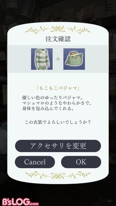 雑貨店_衣装注文