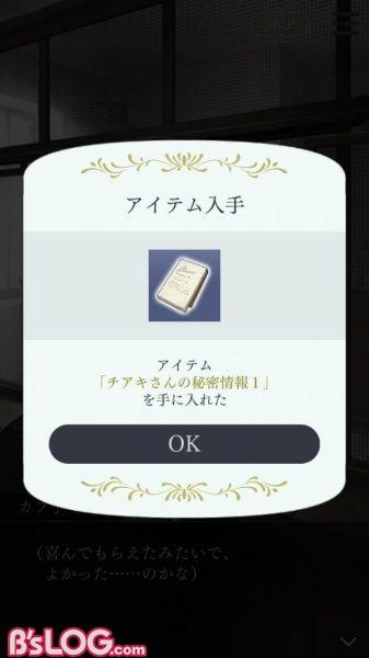 須田のおつかい02