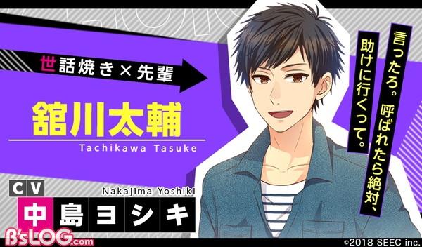 【キャラ紹介】タチカワ