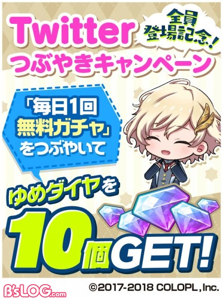 08_つぶやきキャンペーン