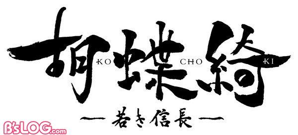 Y's_ps_KOCHOKI_logo