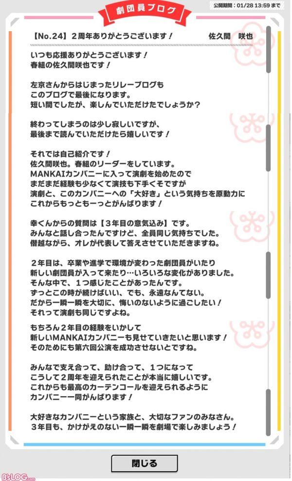 20190127咲也
