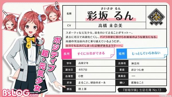 13_saisaka_run