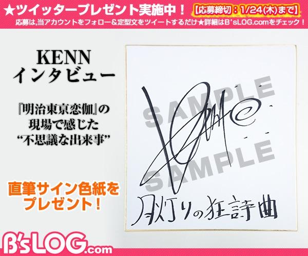 20190110_kenn3mo05