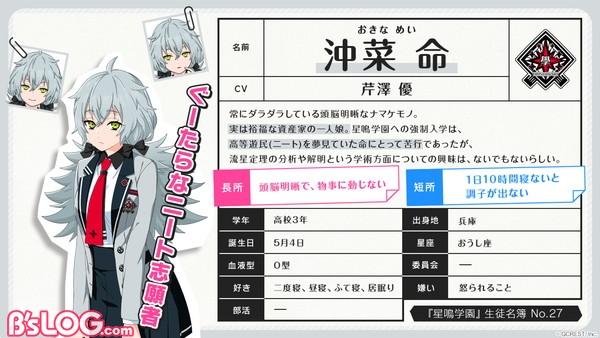 27_okina_mei