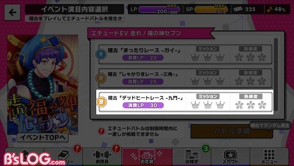 a3_福の神イベント演目選択
