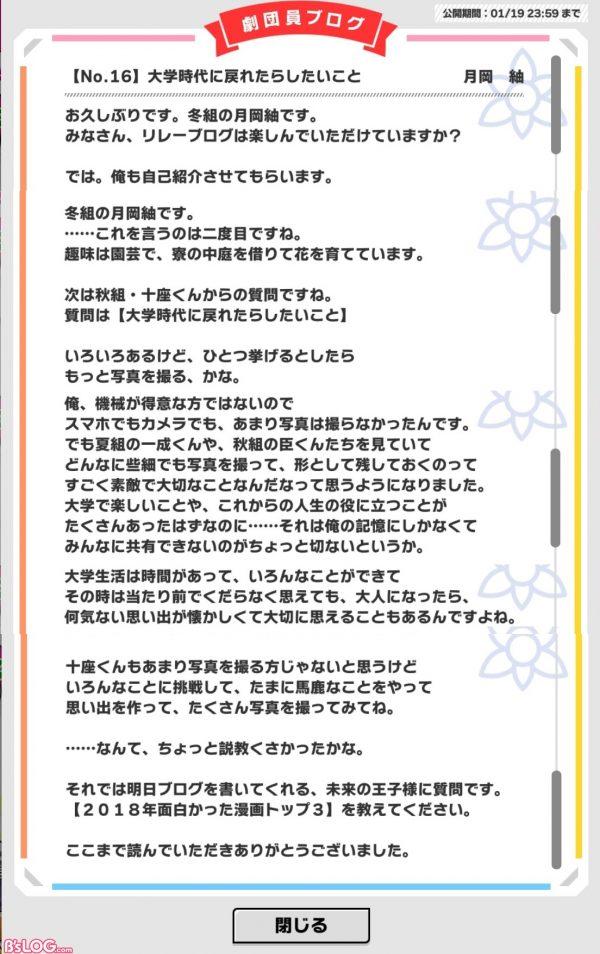 20190119紬