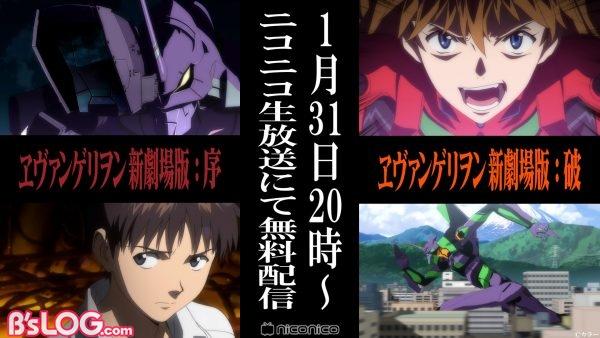 ヱヴァンゲリヲン新劇場版:序/破 ニコニコで0131無料視聴のラストチャンス