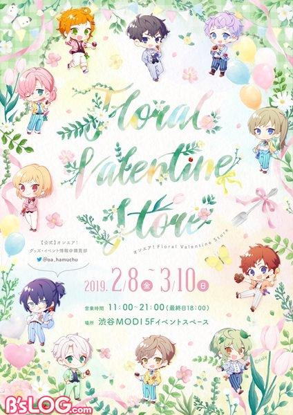 onair_Floral-Valentine-Store_KV_181227