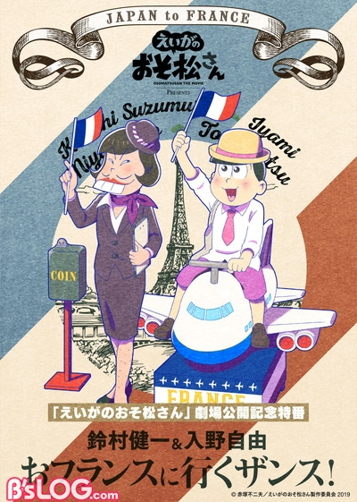 鈴村健一&入野自由のおフランスに行くザンス