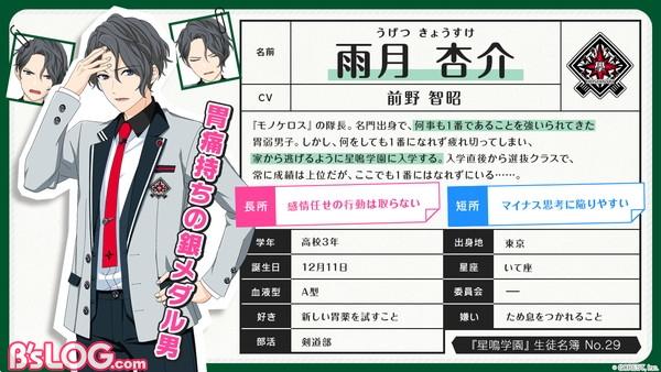 29_ugetsu_kyosuke