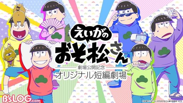 「えいがのおそ松さん」劇場公開記念 オリジナル短編劇場