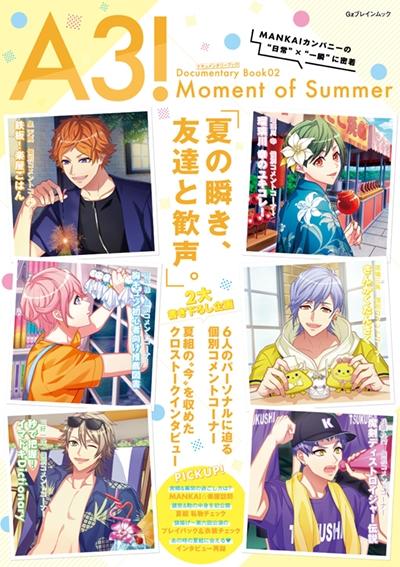 A3mook_SP_summer_h1h4_ol