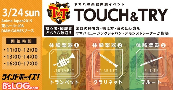 TOUCH&TRYw1000