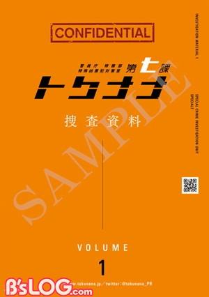 捜査資料sample01