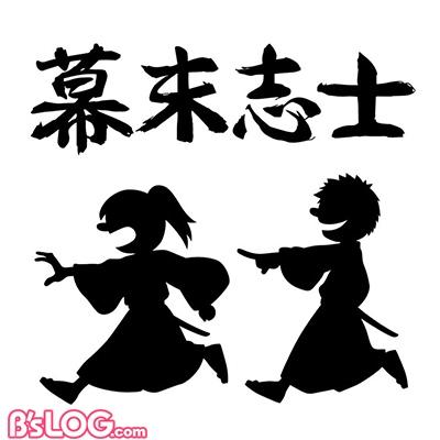 4_幕末志士