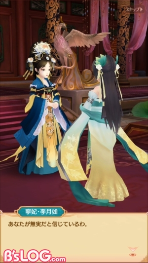 謀りの姫:Pocket』宮廷内で起こる女同士の因縁バトル! 先が気になる ...
