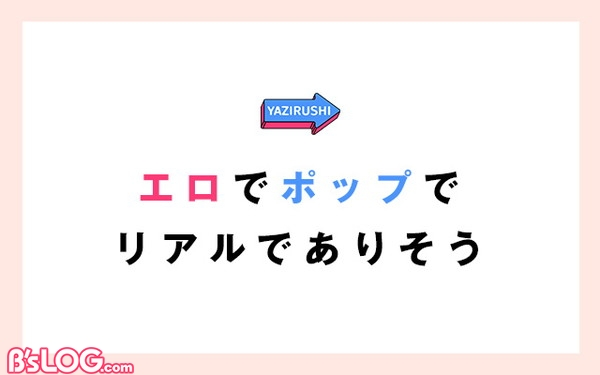 02_YAZIRUSHI labelのコンセプト