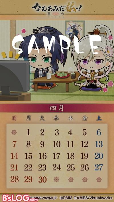 4月カレンダー_SAMPLE