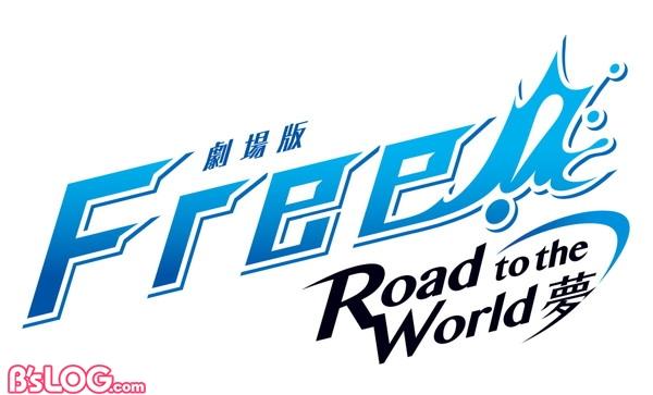 Free!RW_logo