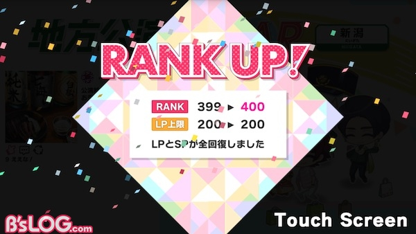 a3_RANKUP400