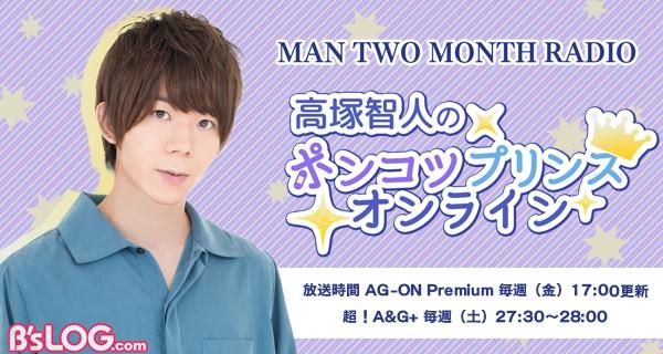 【リリース】ラジオ「MAN TWO MONTH RADIO 高塚智人のポンコツプリンスオンライン」4月5日配信開始